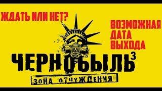 Чернобыль. Зона отчуждения. 3 - Будет ли? + Немного смешнявок