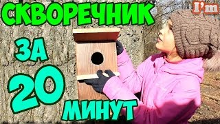 КАК СДЕЛАТЬ СКВОРЕЧНИК СВОИМИ РУКАМИ дом для птиц DIY весеннее видео
