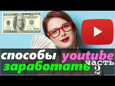 способы заработать ютуб / заработать с помощью youtube / как зарабатывать через youtube / 2 часть