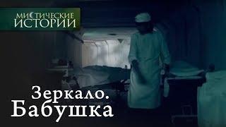 Обложка на видео - Мистические истории. Зеркало. Бабушка. Сезон 1