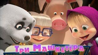 Маша и Медведь - Три машкетёра 🏹 (Трейлер 64)