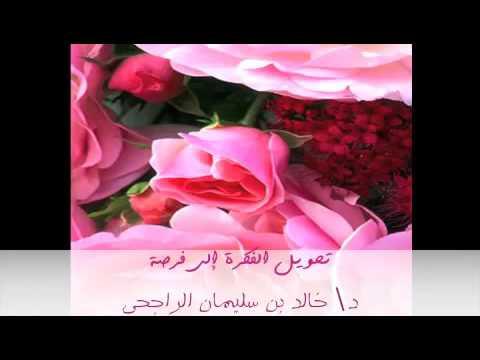 د. خالد الراجحي _ تحويل الفكرة إلى فرصة _ برنامج اللهم بك أصبحنا