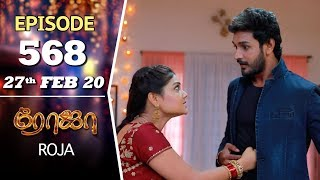 ROJA Serial | Episode 568 | 27th Feb 2020 | Priyanka | SibbuSuryan | SunTV Serial |Saregama TVShows