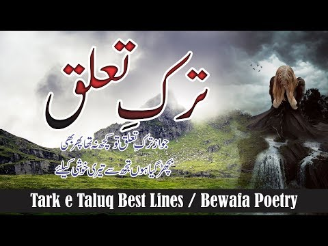 Download Tark E Taluq Urdu Quotes Poetry In Urdu Hindi With Voice