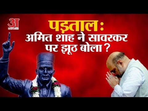 Amit Shah on Veer Savarkar Fact Check | वीर सावरकर पर अमित शाह के बयान का पूरा सच