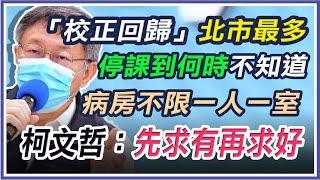 台北市+49本土案例!柯文哲最新說明