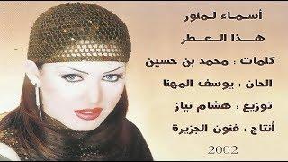 تحميل اغاني أسما لمنور Asma Lmnawar _ هذا العطر (النسخة الأصلية) 2002 MP3