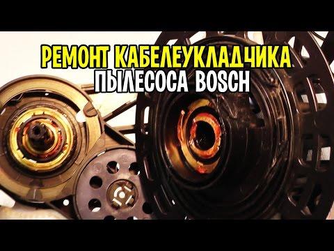 Пылесос Bosch BGL32500 - не работает смотка шнура. Ремонт Калининград