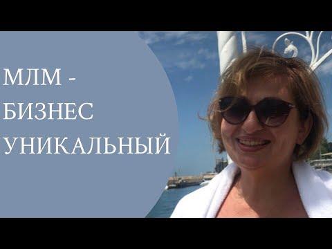 О сетевом маркетинге, пенсии и путешествиях. Инна Вашкевич.