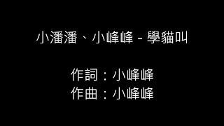 小潘潘&小峰峰 學貓叫 (歌詞)