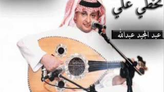 تحميل اغاني مجانا جلسة عبدالمجيد عبدالله تخطي علي 2011