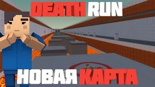 DEATH RUN, НОВАЯ КАРТА В Блок Страйк   Block Strike