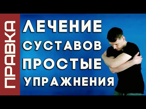 Суставная гимнастика | лечение боли в суставах