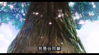 #624【谷阿莫】9分鐘看完人妖戀的動畫《狐妖小紅娘》1-4篇