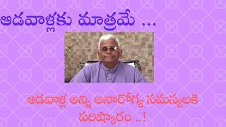 Only for WOMENS..! simple solutions for all women health problems || Dr khadar vali telugu