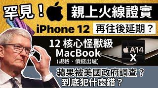 前所未見!蘋果CFO證實 IPhone 12 再延期?12 核心 MacBook 效能怪獸 ! | 蘋果被政府調查,到底犯什麼錯?