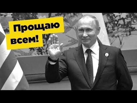 Путин простил долги всем,кроме россиян