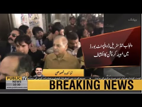 Another corruption scandal of Shahbaz Sharif tenure