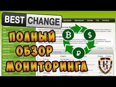 Обзор на обменник bestchange (бестчендж) по мониторингу обменников. Как заработать бонусы