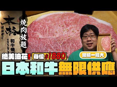 國動燒肉吃到飽