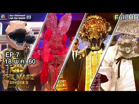 The Mask Singer หน้ากากนักร้อง	2 | EP.7 | Group C | 18 พ.ค. 60 Full HD