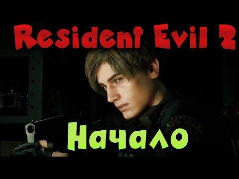 Resident Evil RE 2 - игра на ультра ПК. Полное прохождение за Claire Redfield - ночной хоррор