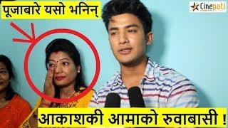 Ram kahani हेरेपछि Aakash की आमाको रुवाबासी ! पहिलो पटक Pooja बारे यसो भनिन् | Aakash | Pooja sharma