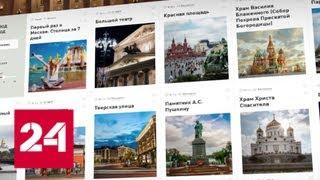 """Новый туристический портал """"Познакомься с Москвой"""" запустили в столице - Россия 24"""