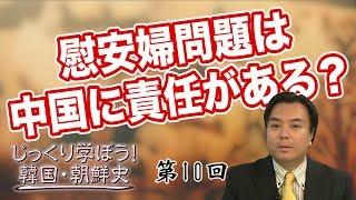 第10回 慰安婦問題は中国に責任がある?