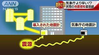 数秒の差がカギ・・・気象庁より早い?地震感知の最前線17/12/24