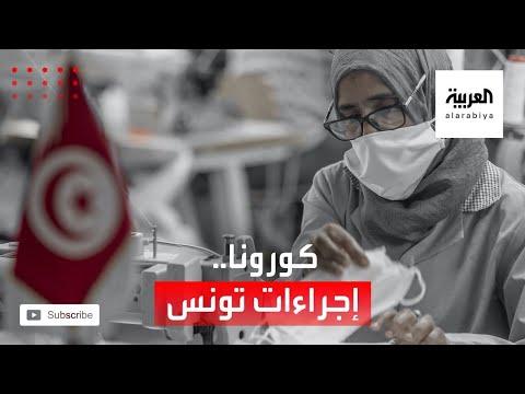 العرب اليوم - شاهد: إجراءات حكومية لمواجهة كورونا.. هل ترضي الشارع التونسي؟