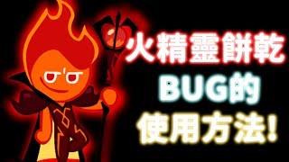 【高分技巧】你不知道的火精靈餅乾《專用技巧》or BUG?@跑跑薑餅人:熱血公會戰