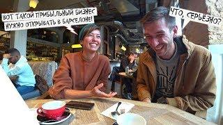 Жизнь в Испании. Как переехать на ПМЖ. Прибыльный бизнес