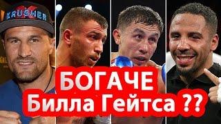 Самые Богатые Боксеры| ТОП-10 Самых Богатых Боксеров в 2017 году