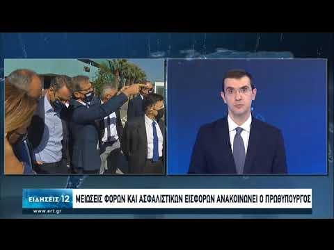 Κ.Μητσοτάκης   Μειώσεις φόρων και ασφαλιστικών εισφορών ανακοινώνει ο Πρωθυπουργός   12/09/2020  ΕΡΤ