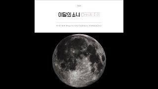 LOONA - Hi High - Remix Ver.