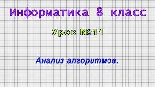 Информатика 8 класс Урок 11