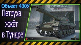 Объект 430У.  Петруха жжёт в Тундре!!! Лучшие бои World of Tanks