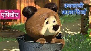 माशा एंड द बेयर - बचकानी बदमाशियाँ 👱♀️🐷👶(एपिसोड 35)