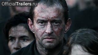 Собибор - Русский Тизер-Трейлер (2017)