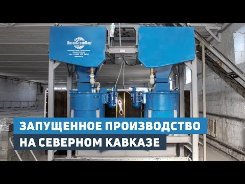 Запущенное производство конвейерной линии на Северном Кавказе