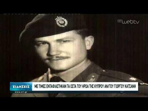 Με τιμές κηδεύτηκε ο ηρωικός ταγματάρχης Γεώργιος Κατσάνης | 15/2/2020 | ΕΡΤ