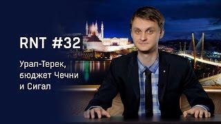 """Урал-Терек, бюджет Чечни, фильм """"Матильда"""" и Сигал. RNT #32"""