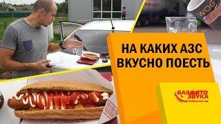 На каких АЗС выгодно и вкусно поесть? АЗС OKKO/WOG/SHELL/SOCAR. Киев-Одесса.