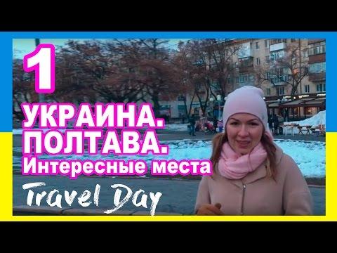 VLOG | Полтава.  Интересные места - Travel Day