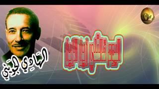 تحميل اغاني الهادي الجويني - اليوم قالتلي زين الزين MP3