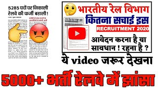 Indian Railway Fake Vacancy :भारतीय रेल विभाग की नई भर्ती | 5000+ Fake Jobs News Update|Railway jobs - Download this Video in MP3, M4A, WEBM, MP4, 3GP