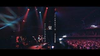 クリープハイプ-「栞」OFFICIALVIDEO