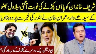 PML-N vs PPP | Anchor Person Imran Khan Exposed Reality | Clash With Imran Khan | GNN