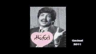 اغاني حصرية ابوبكر سالم - ايوه على عينك تحميل MP3